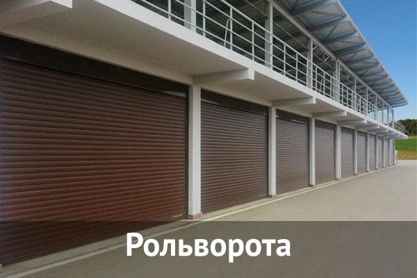 Рольставни цена, где купить рольставни в Воронеже