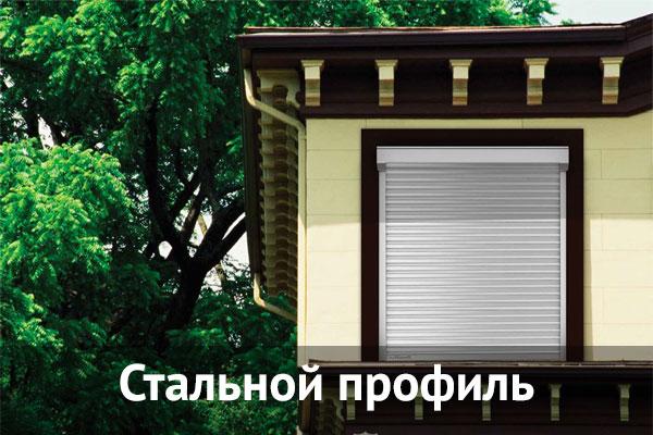 Рольставни на заказ в Москве — автоматика для