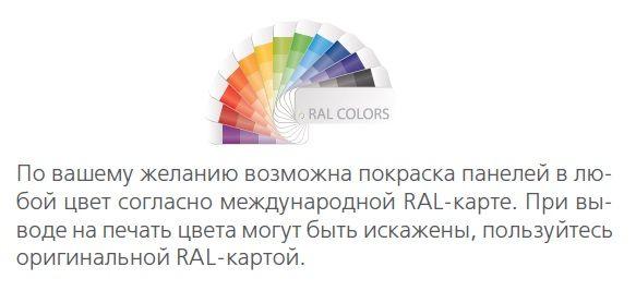Ворота можно окрасить в любой цвет по каталогу RAL