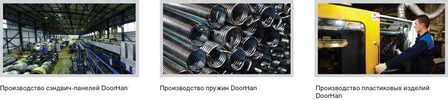 Производство сэндвич-панелей DoorHan (Слева) Производство пружин DoorHan (По центру) Производство пластиковых изделий DoorHan (Справа)