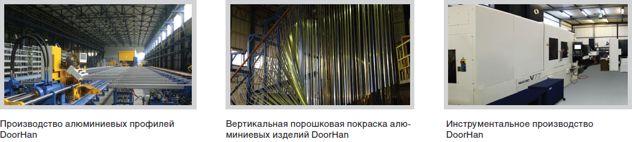 Производство алюминиевых профилей DoorHan (Слева) Вертикальная порошковая покраска алю- миниевых изделий DoorHan (По центру) Инструментальное производство DoorHan (Справа)