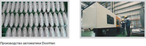 Производство автоматики DoorHan