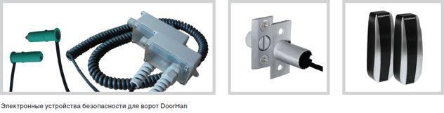 Электронные устройства безопасности для ворот DoorHan