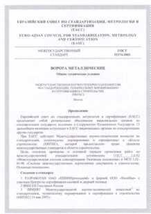 Мифы и реалии воротного рынка в Росии