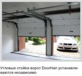 Угловые стойки ворот DoorHan устанавливаются независимо
