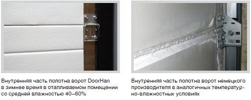 Внутренняя часть полотна ворот DoorHan в зимнее время в отапливаемом помещении со средней влажностью 40–60% (Слева)                               Внутренняя часть полотна ворот немецкого производителя в аналогичных температурно - влажностных условиях (справа)