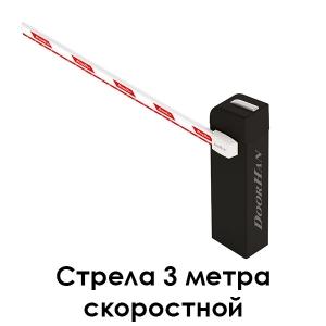 Скоростной шлагбаум BARRIER-3000 PRO RPD