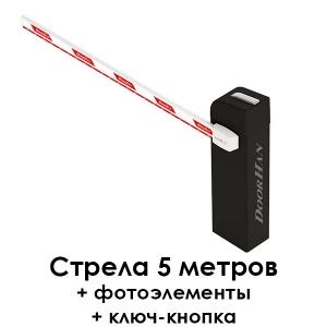 Полный комплект шлагбаума Barrier-5000 PRO KIT
